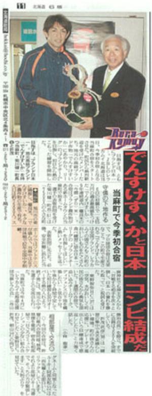 Densukeorimo_17th_june_2008_1