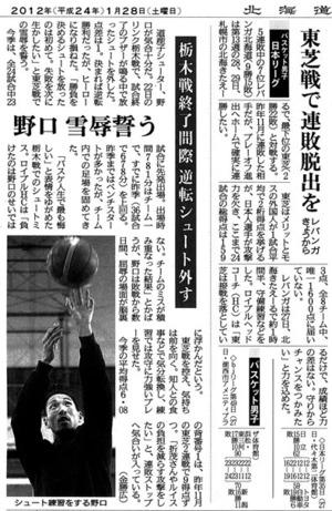 20120128daisuke