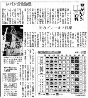 20120925hokkaido_3